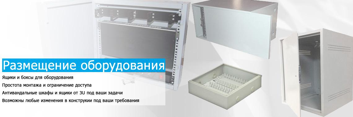 Ящики для оборудования