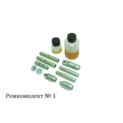 Ремкомплект для УЗК 11 мм №1