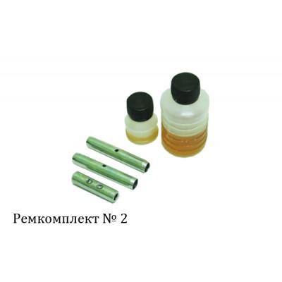 Ремкомплект для УЗК 11 мм №2