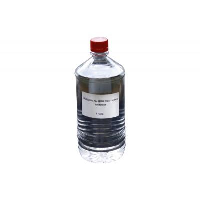 Жидкость для протирки оптики